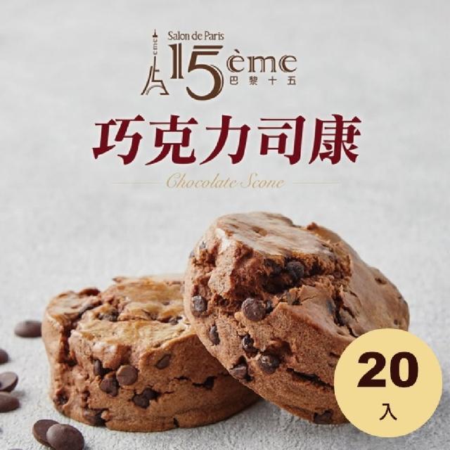 【大成】巴黎十五︱巧克力司康︱Scone(90g/個)20入(防疫 冷凍食品 吐司 麵包 甜點 15☆me p☆tisserie)