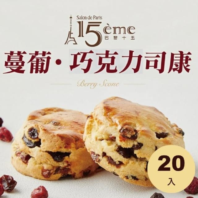 【大成】巴黎十五︱綜合司康組20入︱Scone(90g/個)︱葡蔓*10+巧克力*10(防疫 冷凍食品 吐司 麵包 甜點)