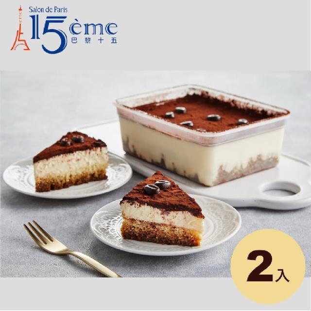 【大成】巴黎十五︱提拉米蘇︱Tiramisu(340g/盒)2入(防疫 冷凍食品 點心 甜點 15☆me p☆tisserie)