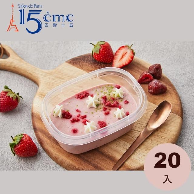 【大成】巴黎十五︱草莓伊思尼寶盒(90g/盒)20入(防疫 冷凍食品 點心 甜點 15☆me p☆tisserie)