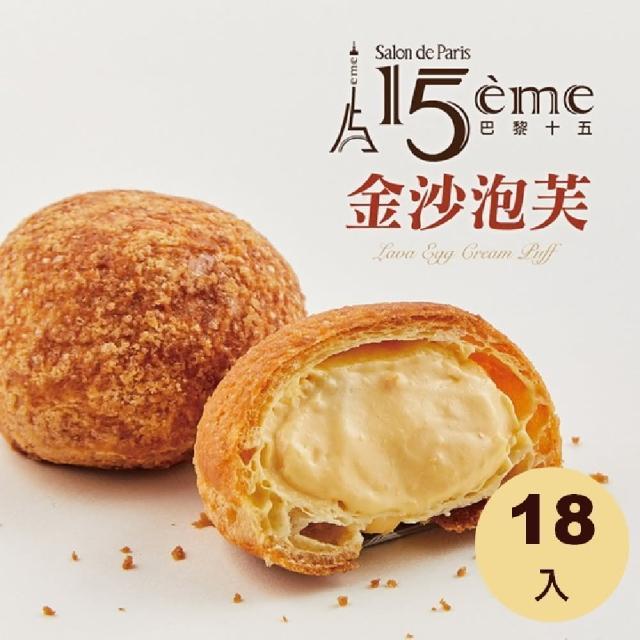 【大成】巴黎十五︱金沙泡芙禮盒︱Puff(55g/個)18入(防疫 冷凍食品 點心 甜點 15☆me p☆tisserie)