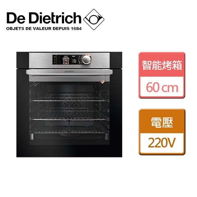 【De Dietrich 帝璽】60公分專業款智能烤箱-無安裝服務(DOP7574X)