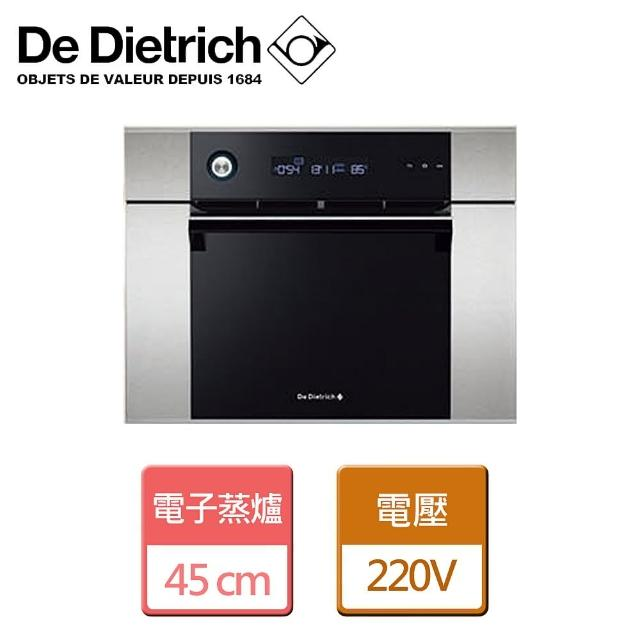 【De Dietrich 帝璽】46公分鉑金系列蒸爐-無安裝服務(DOV1145X)
