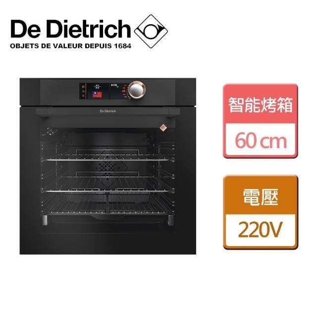 【De Dietrich 帝璽】60公分旗艦款智能烤箱-無安裝服務(DOP7785A)