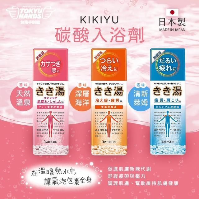 【TOKYU HANDS 台隆手創館】日本KIKIYU碳酸入浴劑360g(多款任選)
