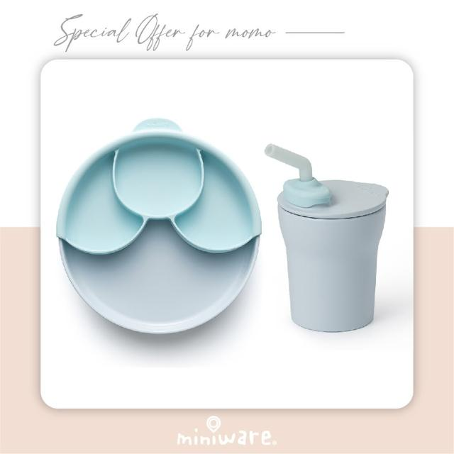 【Miniware】獨家 分隔餐盤組+水杯