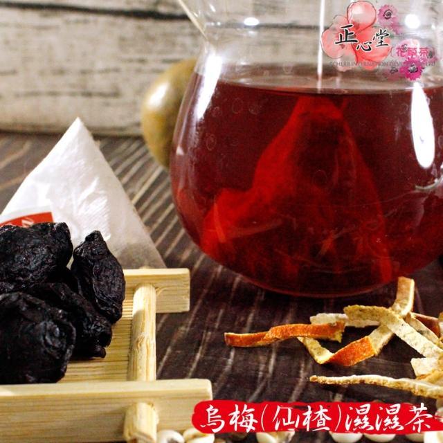 【正心堂花茶行】烏梅除濕茶 15入/包X3包組(仙楂烏梅茶 洛神仙楂烏梅茶)