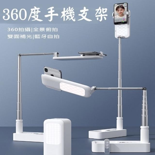 【JUNDNE】V6 360度手機支架補光燈(內建電池自拍桿 折疊網紅直播盒)