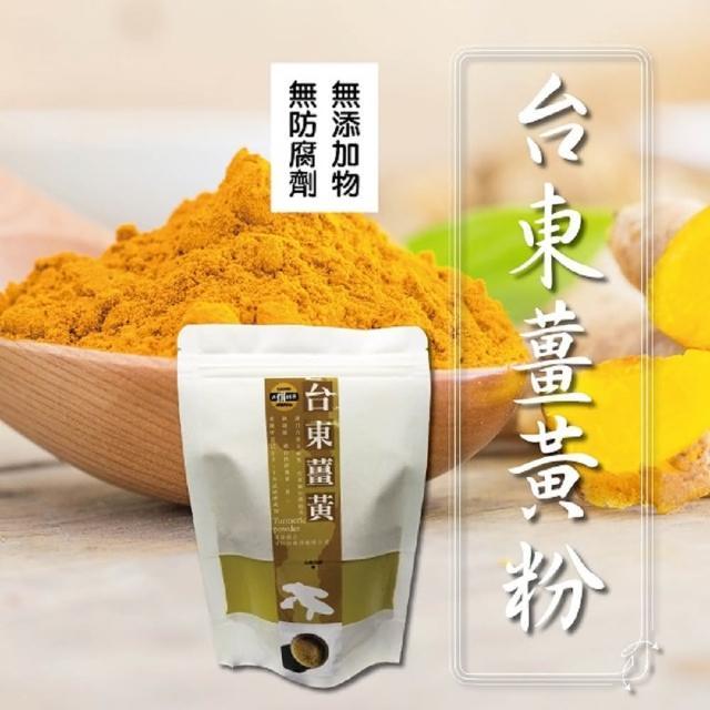 【SunFood 太禓食品】嚴選台東太麻里純正老薑黃粉(100克/包)
