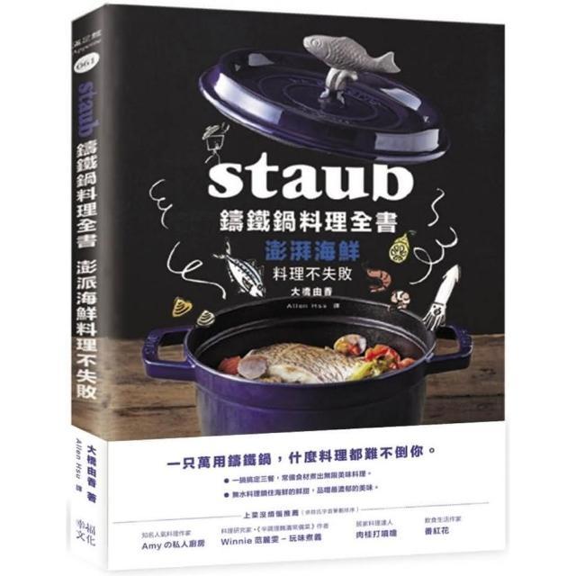 Staub鑄鐵鍋料理全書:澎湃海鮮料理不失敗
