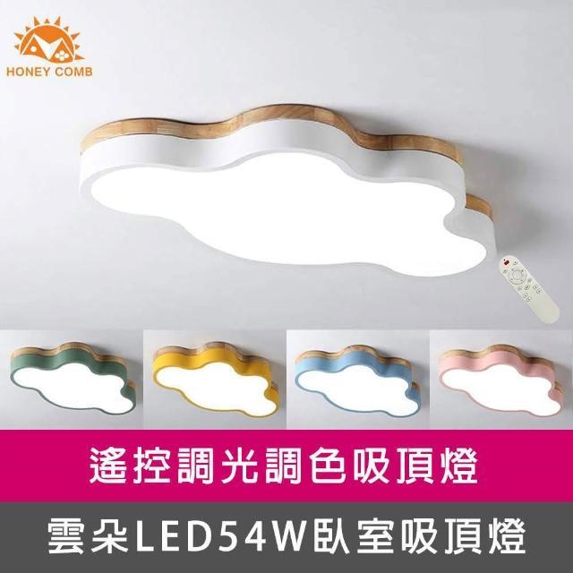 【Honey Comb】雲朵LED54W遙控調光調色臥室吸頂燈(V1910- V1911- V1912- V1913- V1914)
