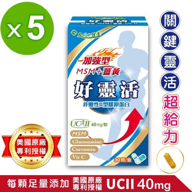 【友GO健康】好靈活UCII加強型MSM+薑黃+葡萄糖胺 5合一膠囊30顆x5盒(歐.美7項專利非變性二型膠原蛋白40mg)
