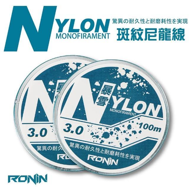 【RONIN 獵漁人】暴雪水藍斑點隱形尼龍線 100米(入水即隱)