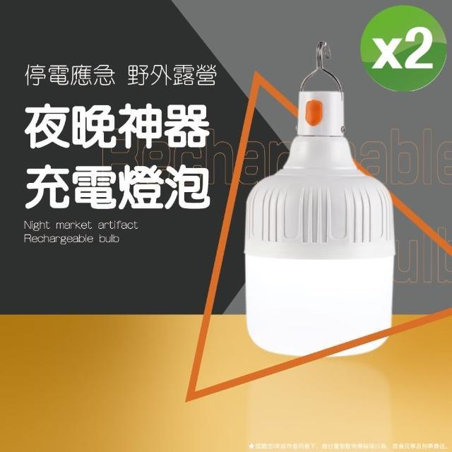 【家居543☆台灣現貨】戶外照明LED應急燈泡X2入組(USB充電 夜市地攤燈)