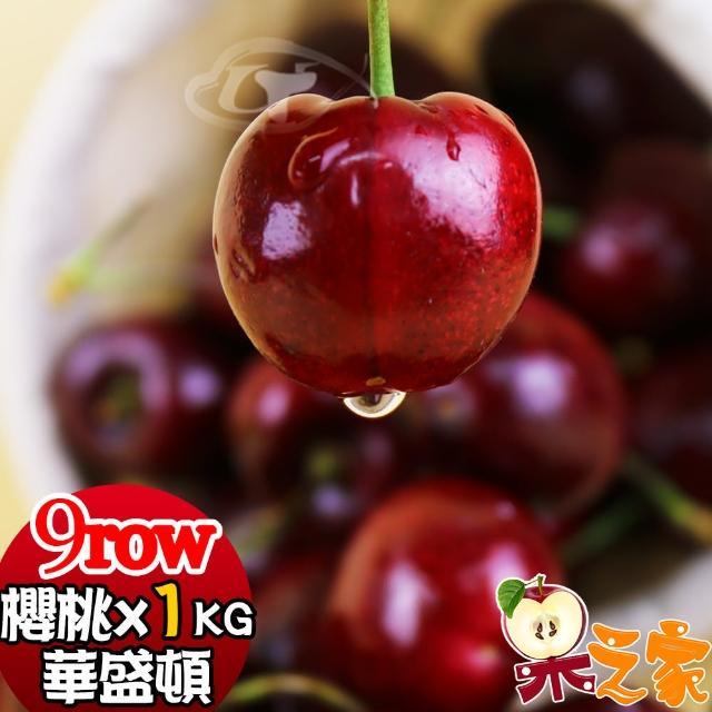 【果之家】空運嚴選紅寶石華盛頓櫻桃(9ROWx1公斤)