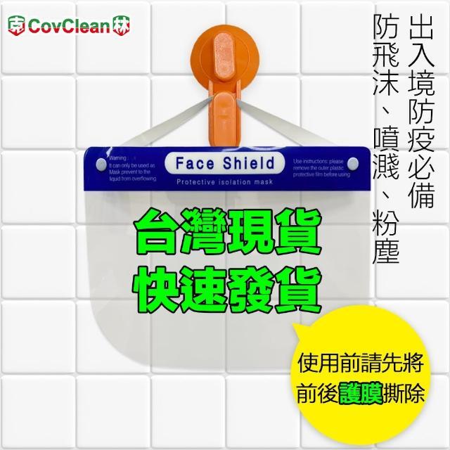 【克林CLEAN】成人透明防護面罩三入組(台灣快速出貨 防飛沫、出國旅行必備)