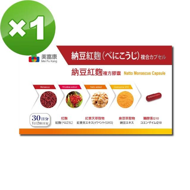 【美富強】納豆紅麴複方膠囊狀食品(紅麴 紅景天萃取 納豆萃取 Q10)