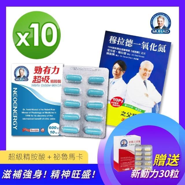 【穆拉德】勁有力膠囊10粒x10盒 贈新動力膠囊30入1盒(精胺酸 穆拉德 一氧化氮)