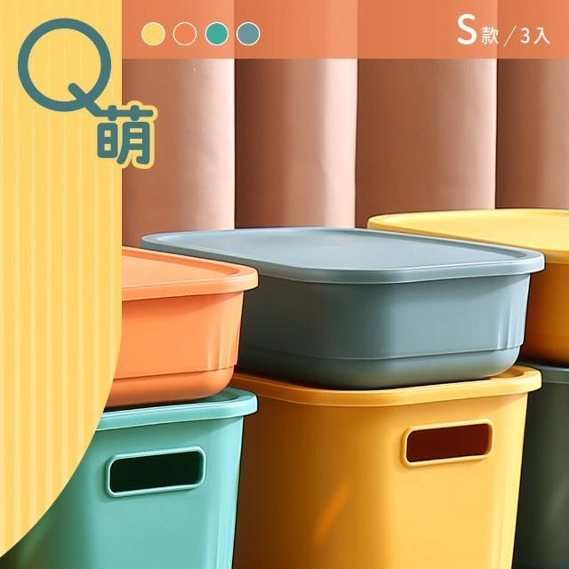 【dayneeds 日需百備】Q萌撞色系附蓋收納盒 S號 三入 四色可選(整理盒/雜物盒/零食盒)