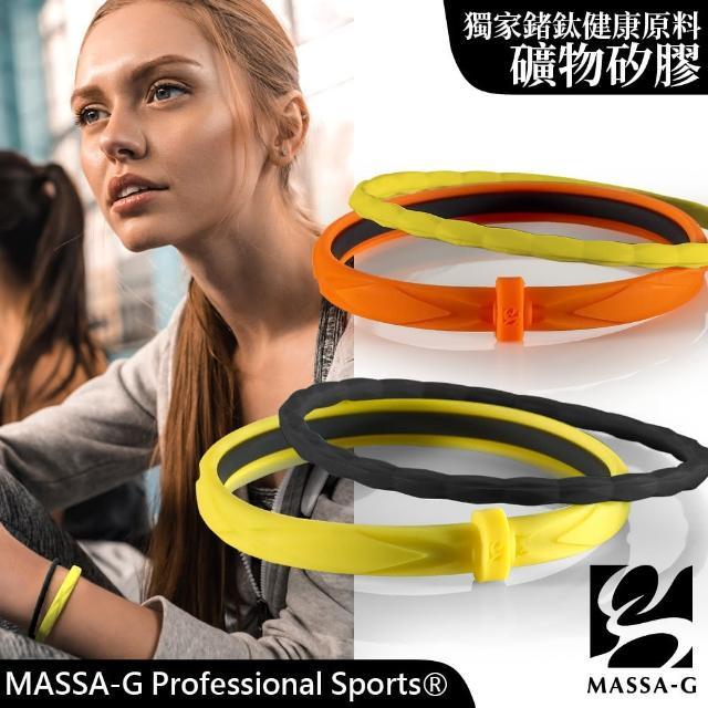 【MASSA-G】繽紛幻彩鍺鈦能量手環(任選一款)