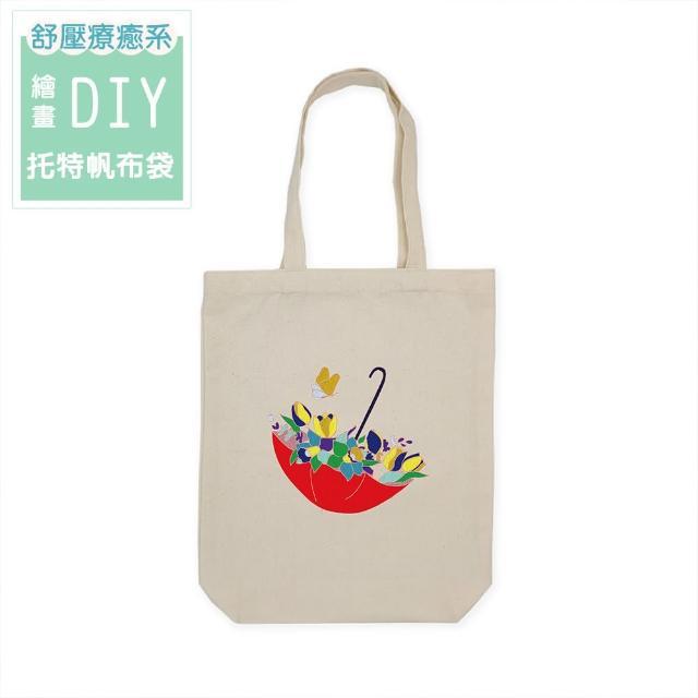 【印花美術社】香氛舒壓療癒手繪DIY帆布包組-傘中花園