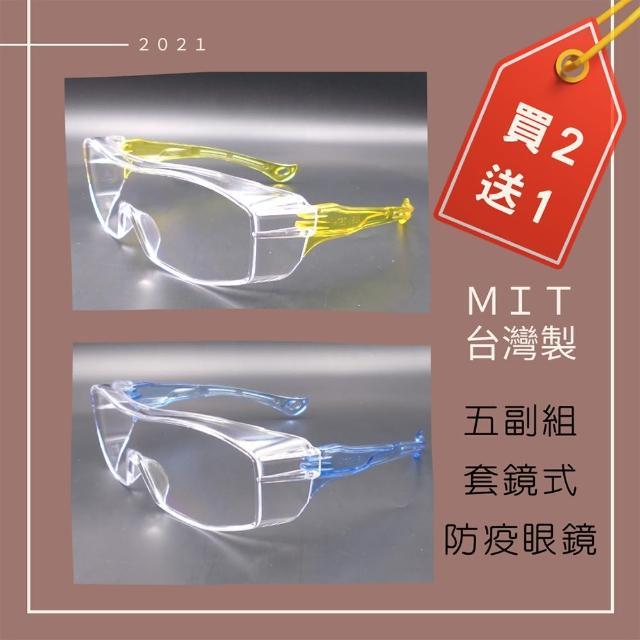 【GUGA】CH67 防疫眼鏡超值3副組(可防霧、近視可佩戴)