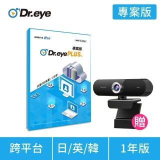 【遠端網路攝影機組】Dr.eye PLUS譯典通(一年版跨平台/英/日/韓)