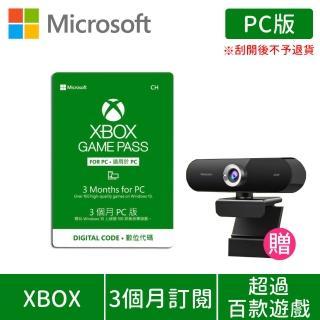 【遠端網路攝影機組】微軟 Xbox Game Pass for PC 3個月訂閱服務(序號刮開後不予退貨)