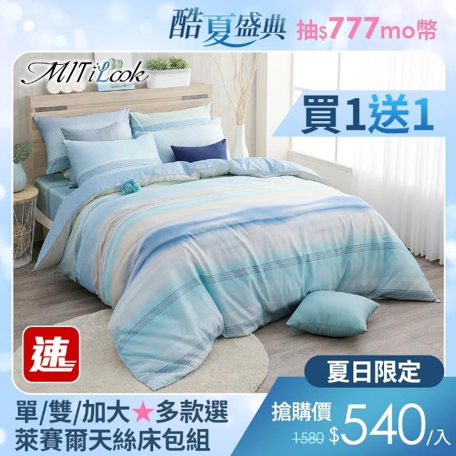 【MIT iLook買1送1】618限定-萊賽爾天絲床包枕套組(單/雙/加大 多款任選)