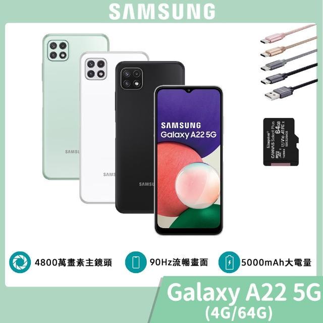 送記憶卡+傳輸線【SAMSUNG 三星】Samsung GALAXY A22 4/64G