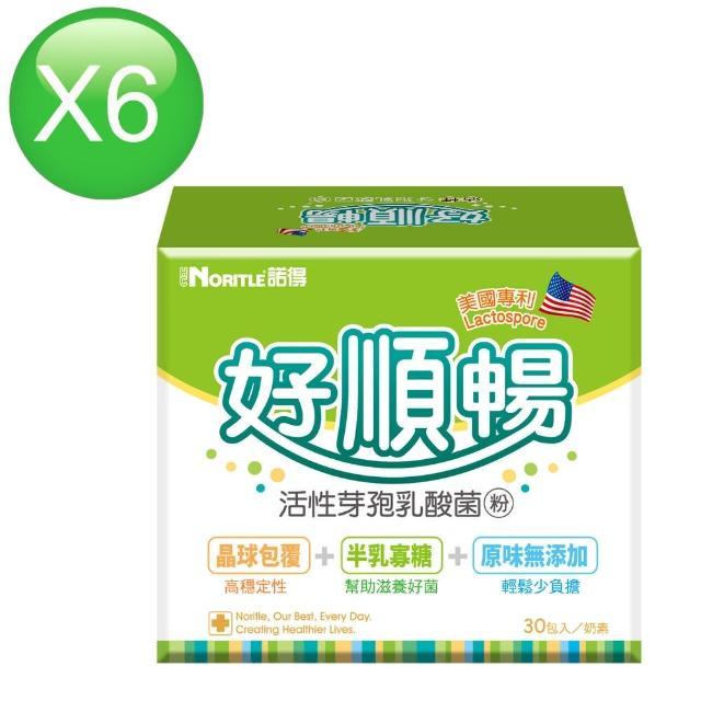 【諾得】美國專利Lactospore好順暢活性芽孢乳酸菌粉(30包x6盒)