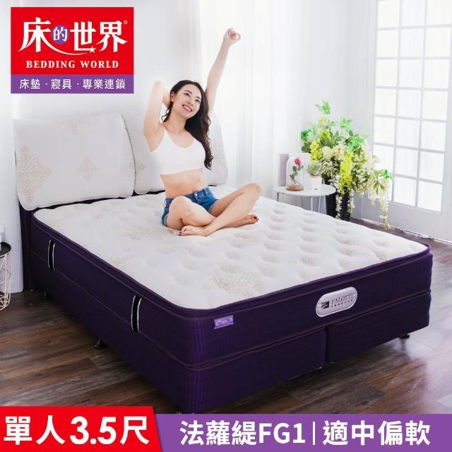 【床的世界】Falotti 法蘿緹名床乳膠三線獨立筒床墊 FG1 - 標準單人(線上逛百貨)