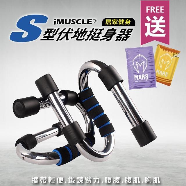 【iMuscle】S型伏地挺身器(送超人氣MARS分離乳清1包)