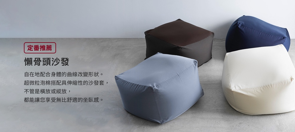 muji bean bag chair2