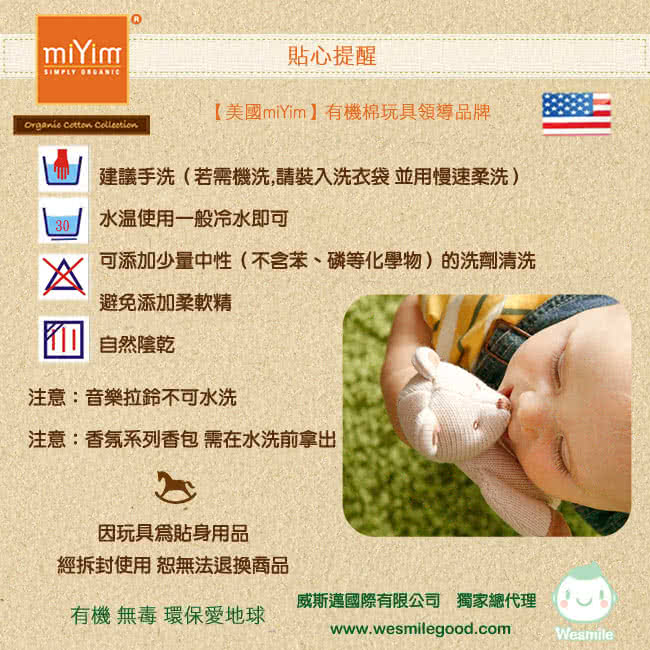 miyim_care.jpg?t=1438669543761