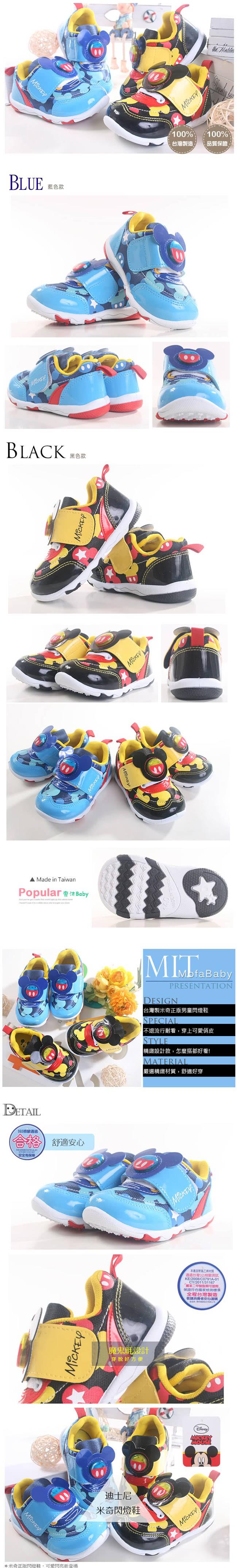 【魔法Baby】台灣製迪士尼米奇正版男童閃燈鞋(sh8510)