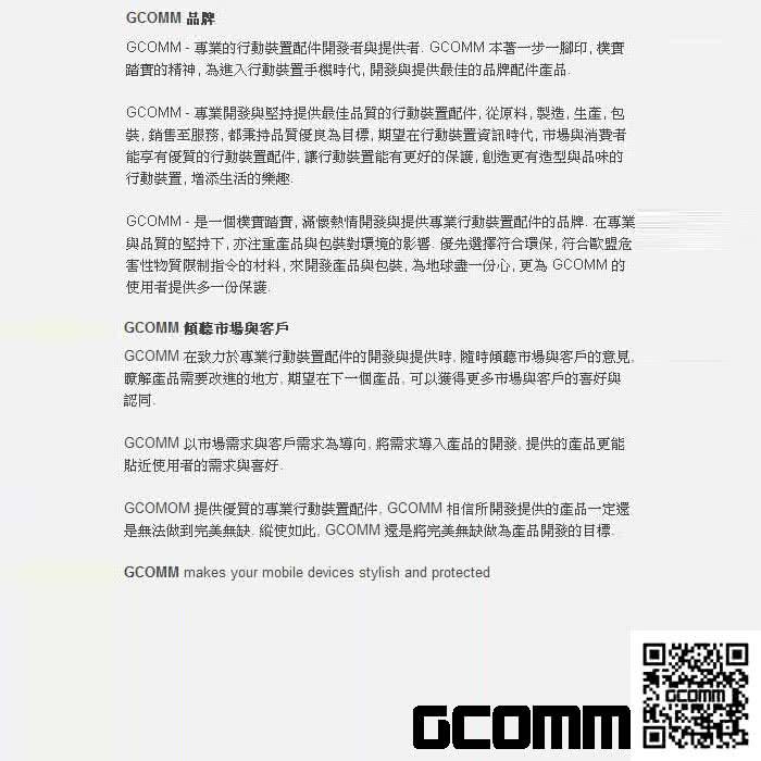 GCOMM_intro_700x700_bk_QR.jpg?t=1491791587565