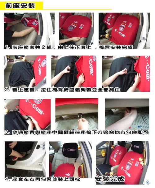 【葵花】量身訂做-汽車椅套-日式合成皮-格子配色-A款(雙前座-第一排)