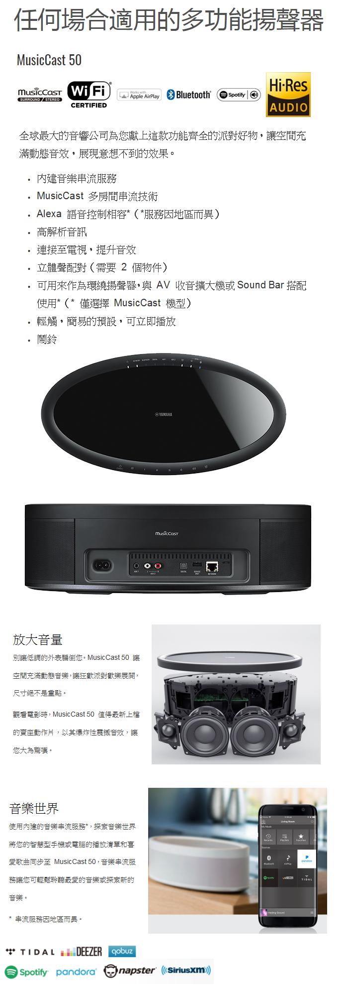 【鴻韻音響影音生活館】【YAMAHA 山葉】桌上型音響/無線環繞喇叭 MusicCast 50(WX-051)