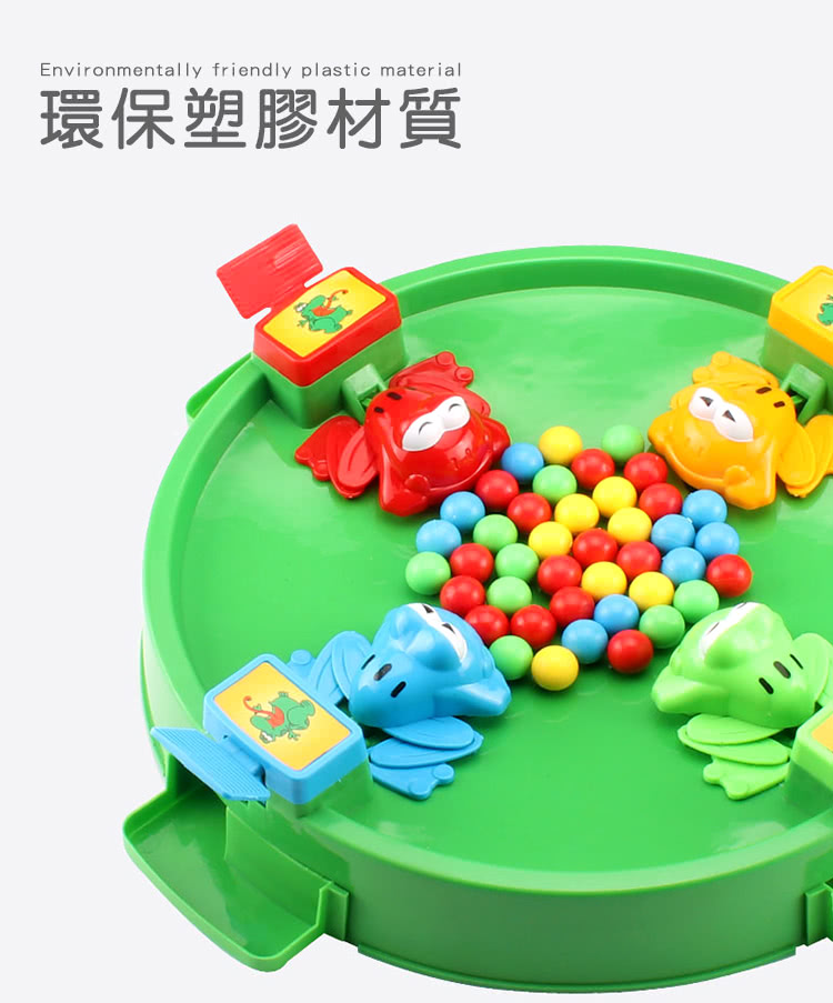 特賣/親子同趣貪吃青蛙吃豆豆