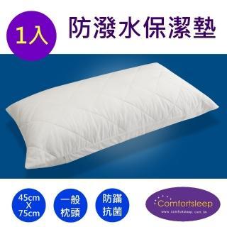 【Comfortsleep】防蹣抗菌枕頭保潔墊-1入(45cm*75cm)/