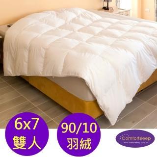 【Comfortsleep】6x7尺頂級雙人90%羽絨冬被(贈:醫美級燕窩珍珠面膜一盒)