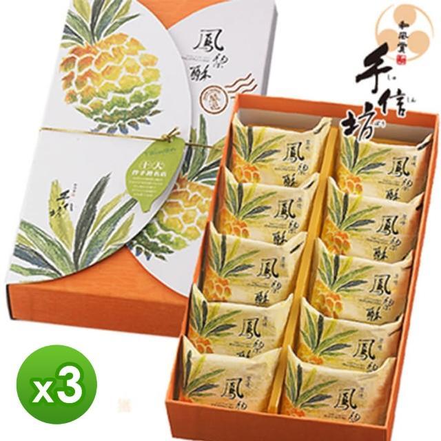 【預購-手信坊】《預購-手信坊》原味鳳梨酥禮盒(三盒)