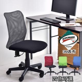 【C&B】時尚網布扶手電腦椅(三色可選)/
