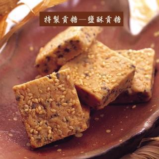 【聖祖貢糖】鹽酥貢糖(12入/包)