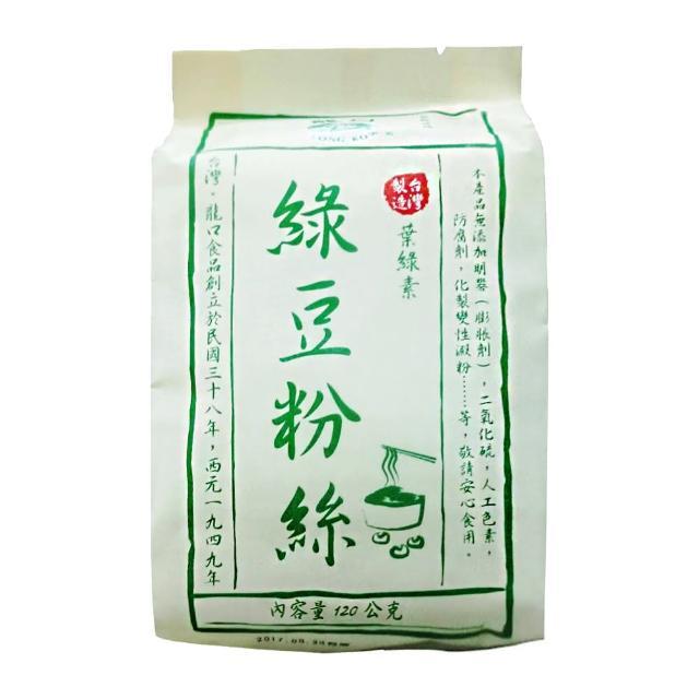 【龍口】葉綠素綠豆粉絲(135g)