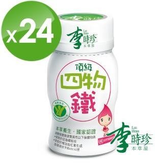 【即期出清-李時珍】頂級四物鐵24瓶(效期2021/04/30)