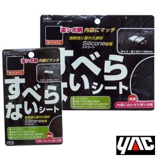 日本進口YAC皮革紋止滑墊(二入)