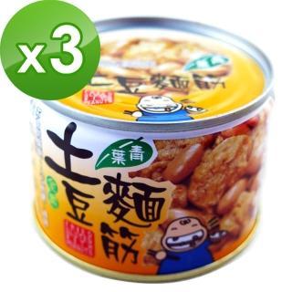 【青葉】土豆麵筋   170g*3