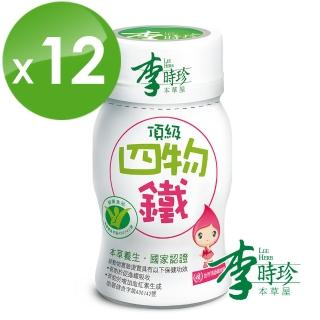 【李時珍】頂級四物鐵(12入)
